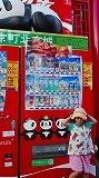 神戸 南京町 パンダ自販機 (2).jpg